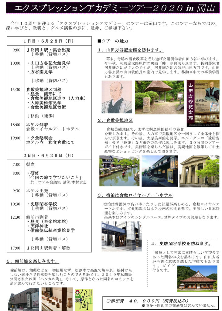 Taro-アカデミーツアー2020・チラシ